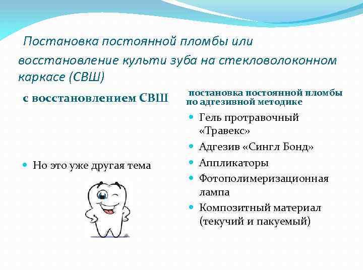 Постановка постоянной пломбы или восстановление культи зуба на стекловолоконном каркасе (СВШ) с восстановлением СВШ