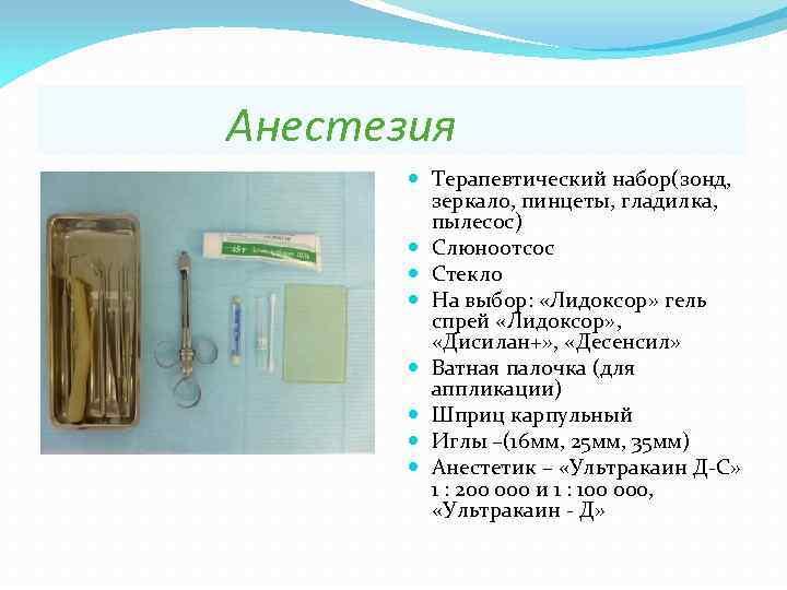 Анестезия Терапевтический набор(зонд, зеркало, пинцеты, гладилка, пылесос) Слюноотсос Стекло На выбор: «Лидоксор» гель спрей