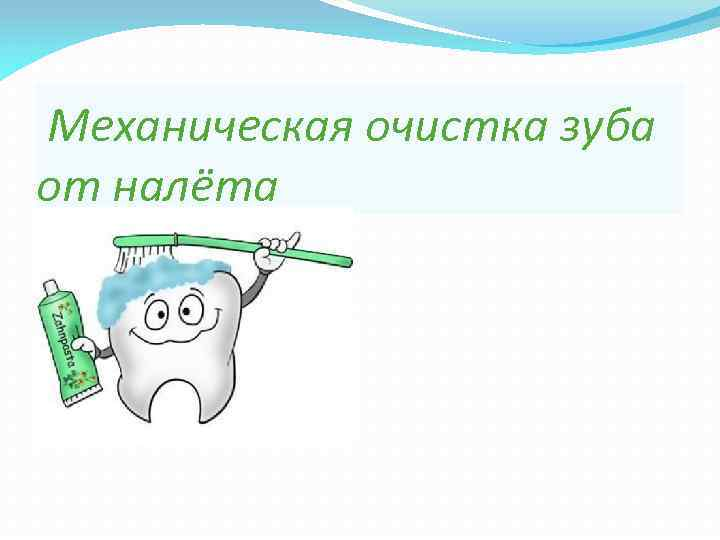 Механическая очистка зуба от налёта