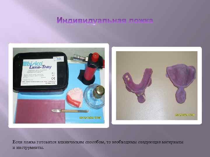 Если ложка готовится клиническим способом, то необходимы следующие материалы и инструменты.