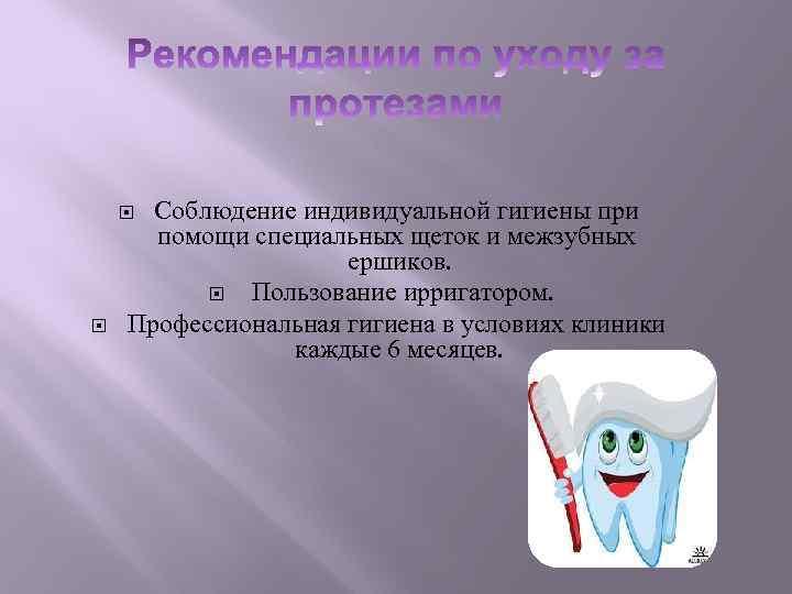 Соблюдение индивидуальной гигиены при помощи специальных щеток и межзубных ершиков. Пользование ирригатором. Профессиональная гигиена