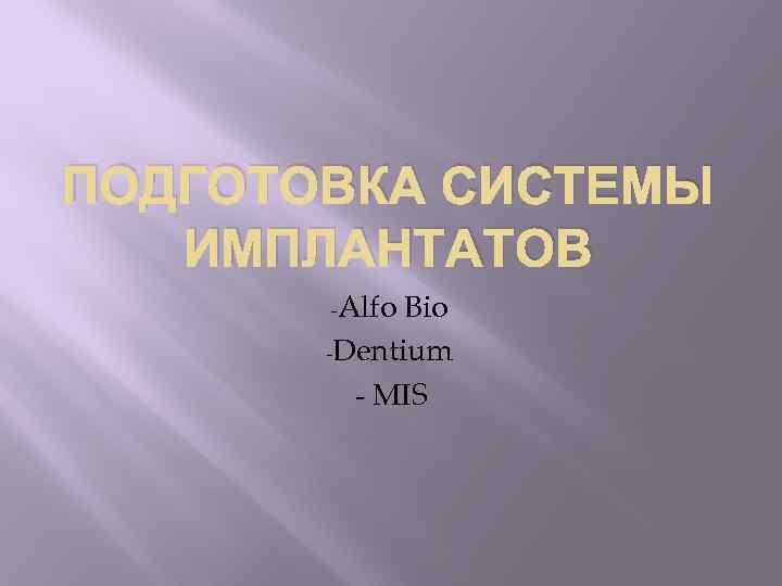 ПОДГОТОВКА СИСТЕМЫ ИМПЛАНТАТОВ -Alfo Bio -Dentium - MIS