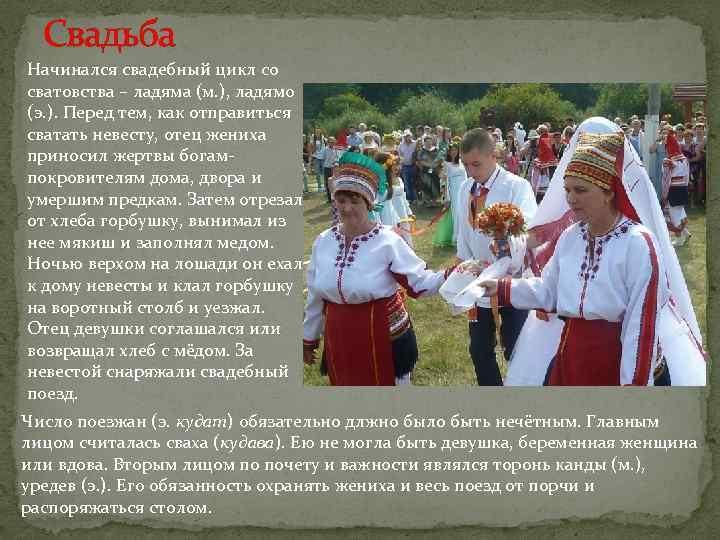 Свадьба Начинался свадебный цикл со сватовства – ладяма (м. ), ладямо (э. ). Перед
