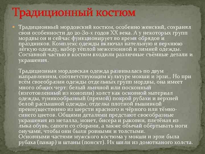 Традиционный костюм Традиционный мордовский костюм, особенно женский, сохранял свои особенности до 20 -З 0