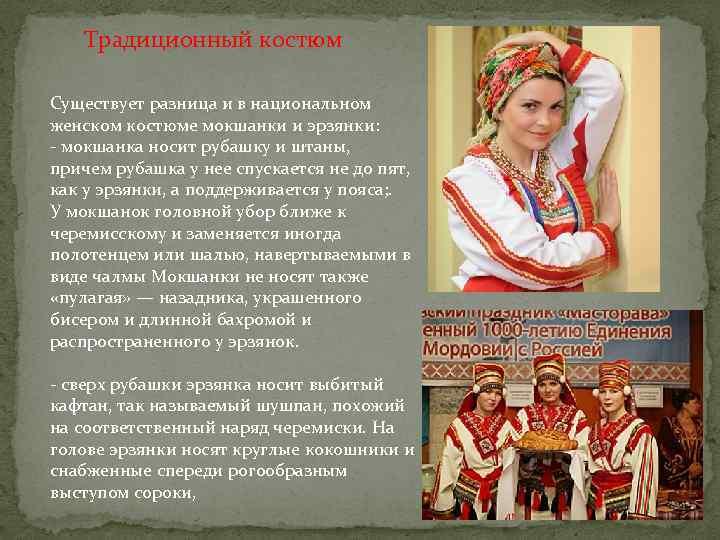 Традиционный костюм Существует разница и в национальном женском костюме мокшанки и эрзянки: - мокшанка