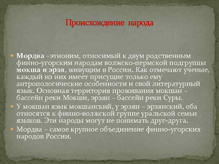 Происхождение народа Мордва –этноним, относимый к двум родственным финно-угорским народам волжско-пермской подгруппы мокша и
