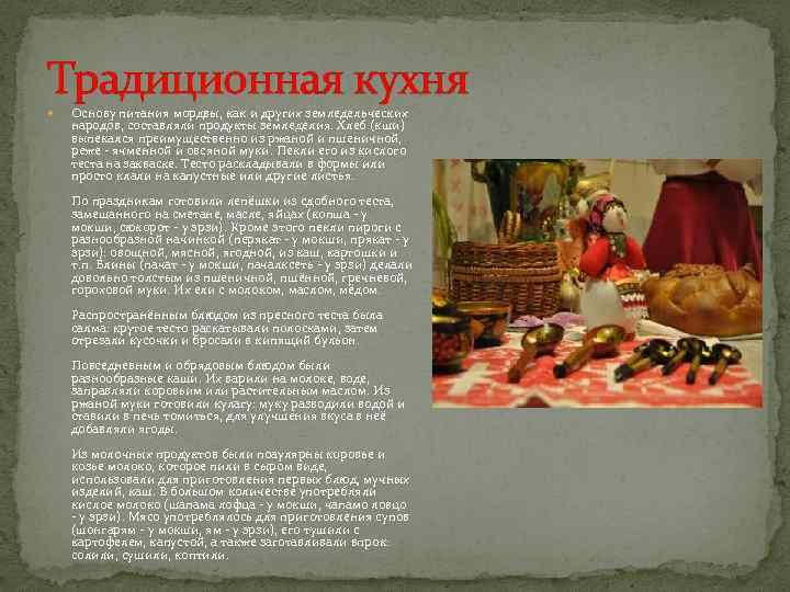 Традиционная кухня Основу питания мордвы, как и других земледельческих народов, составляли продукты земледелия. Хлеб