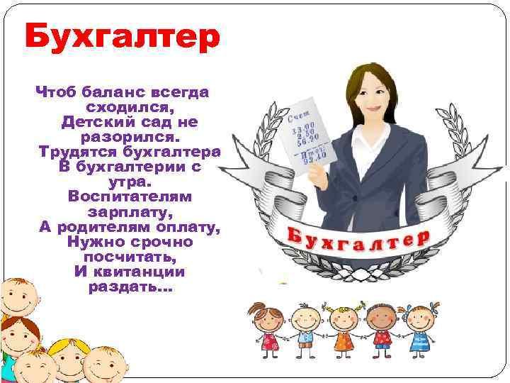 Стихи про бухгалтера для детей цена услуги бухгалтера в москве
