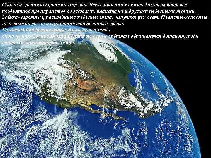 С точки зрения астронома, мир-это Вселенная или Космос. Так называют всё необъятное пространство со