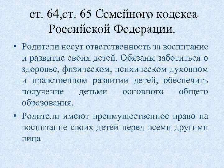 семейный кодекс 65 статья