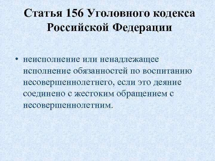 уголовный кодекс 156 статья