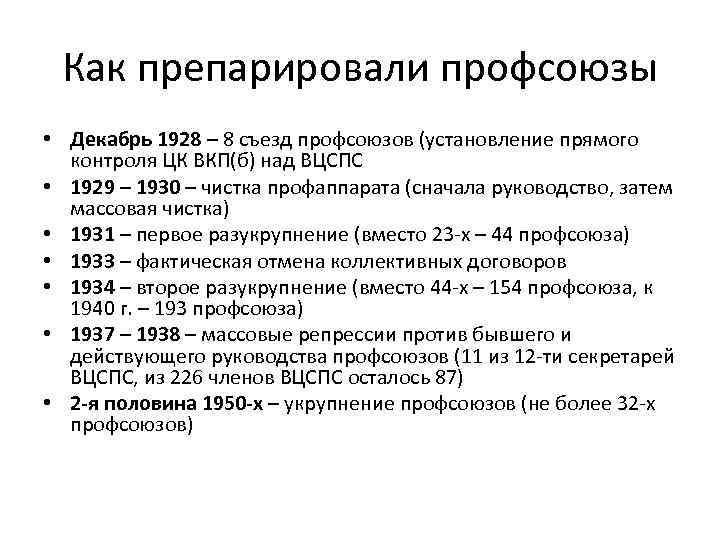 Как препарировали профсоюзы • Декабрь 1928 – 8 съезд профсоюзов (установление прямого контроля ЦК