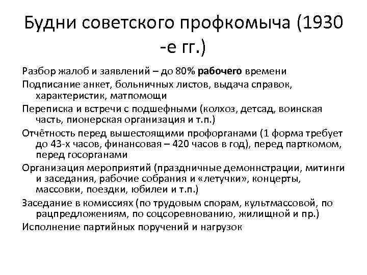 Будни советского профкомыча (1930 -е гг. ) Разбор жалоб и заявлений – до 80%