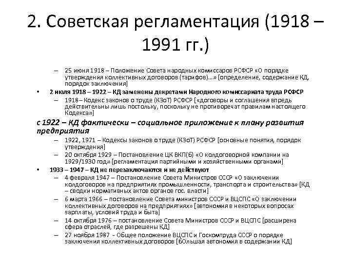 2. Советская регламентация (1918 – 1991 гг. ) • – 25 июня 1918 –
