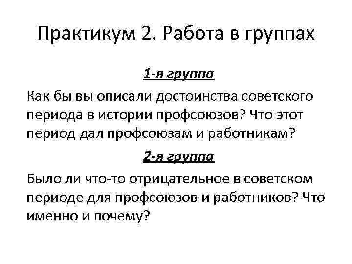 Практикум 2. Работа в группах 1 -я группа Как бы вы описали достоинства советского