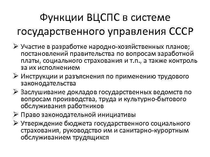 Функции ВЦСПС в системе государственного управления СССР Ø Участие в разработке народно-хозяйственных планов; постановлений