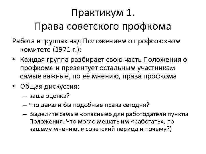 Практикум 1. Права советского профкома Работа в группах над Положением о профсоюзном комитете (1971