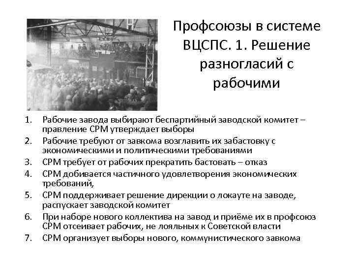 Профсоюзы в системе ВЦСПС. 1. Решение разногласий с рабочими 1. Рабочие завода выбирают беспартийный