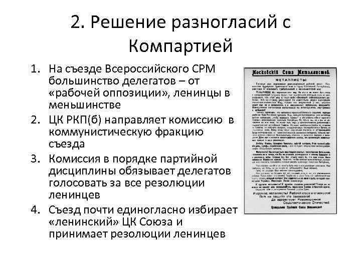 2. Решение разногласий с Компартией 1. На съезде Всероссийского СРМ большинство делегатов – от