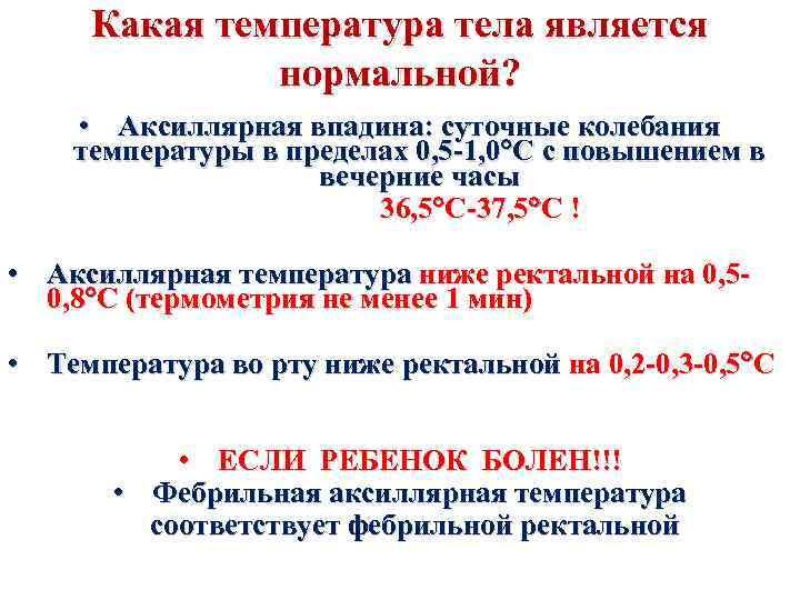Какая температура тела является нормальной? • Аксиллярная впадина: суточные колебания температуры в пределах 0,