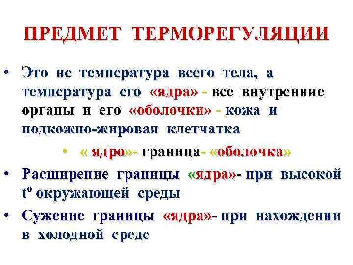 ПРЕДМЕТ ТЕРМОРЕГУЛЯЦИИ • Это не температура всего тела, а температура его «ядра» - все