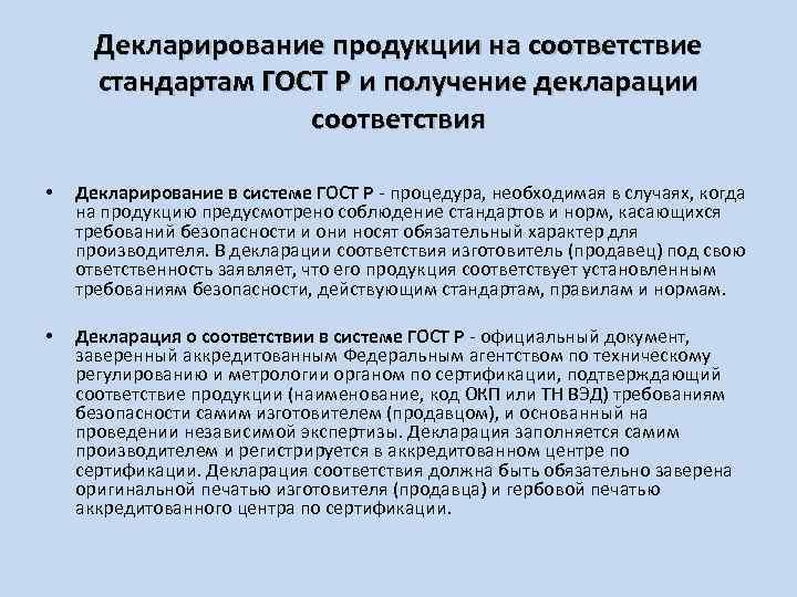 Декларирование продукции на соответствие стандартам ГОСТ Р и получение декларации соответствия • Декларирование в