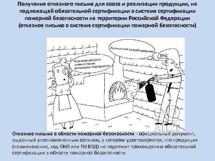 Получение отказного письма для ввоза и реализации продукции, не подлежащей обязательной сертификации в системе