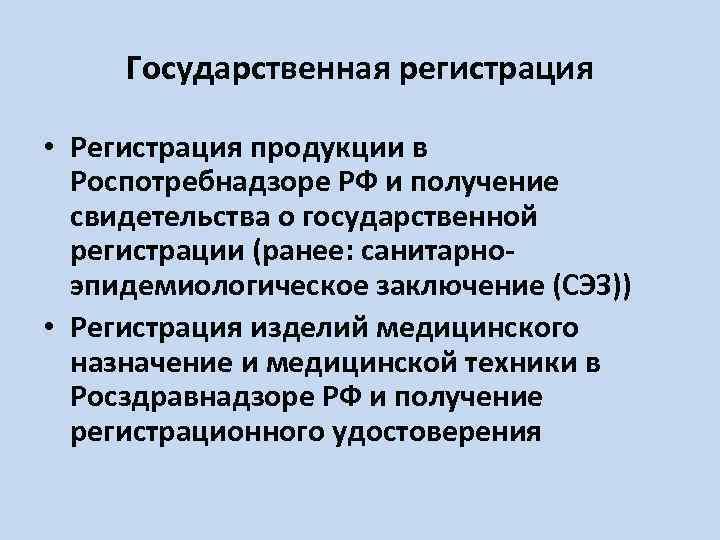 Государственная регистрация • Регистрация продукции в Роспотребнадзоре РФ и получение свидетельства о государственной регистрации