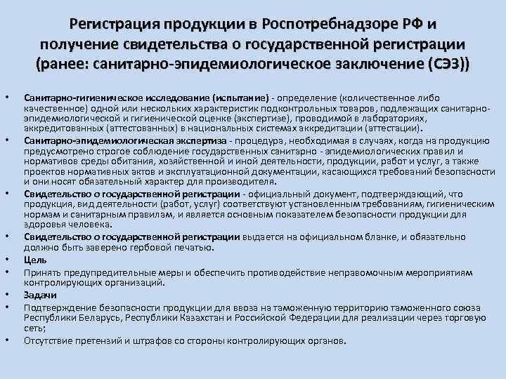 Регистрация продукции в Роспотребнадзоре РФ и получение свидетельства о государственной регистрации (ранее: санитарно-эпидемиологическое заключение