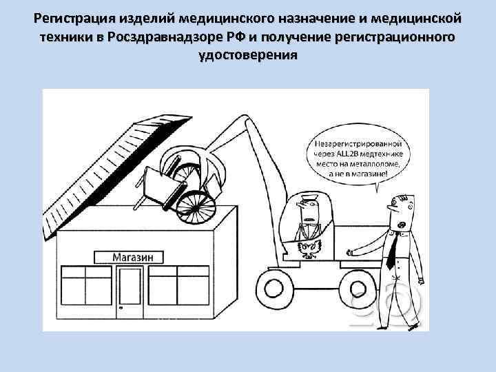 Регистрация изделий медицинского назначение и медицинской техники в Росздравнадзоре РФ и получение регистрационного удостоверения