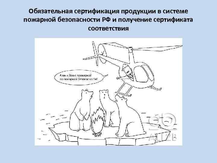 Обязательная сертификация продукции в системе пожарной безопасности РФ и получение сертификата соответствия