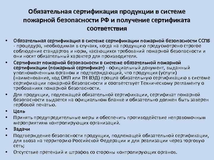 Обязательная сертификация продукции в системе пожарной безопасности РФ и получение сертификата соответствия • •