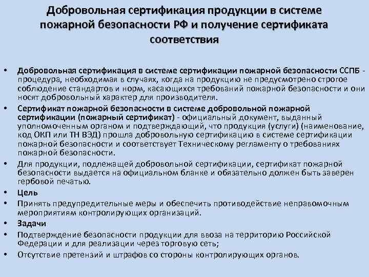 Добровольная сертификация продукции в системе пожарной безопасности РФ и получение сертификата соответствия • •