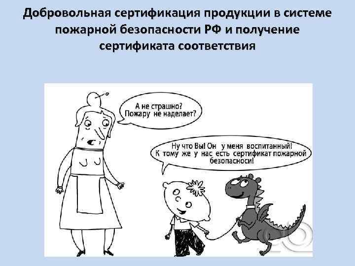 Добровольная сертификация продукции в системе пожарной безопасности РФ и получение сертификата соответствия