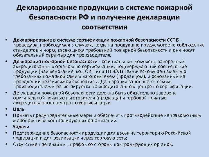 Декларирование продукции в системе пожарной безопасности РФ и получение декларации соответствия • • Декларирование