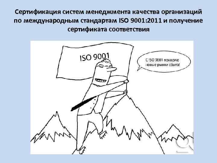 Сертификация систем менеджмента качества организаций по международным стандартам ISO 9001: 2011 и получение сертификата