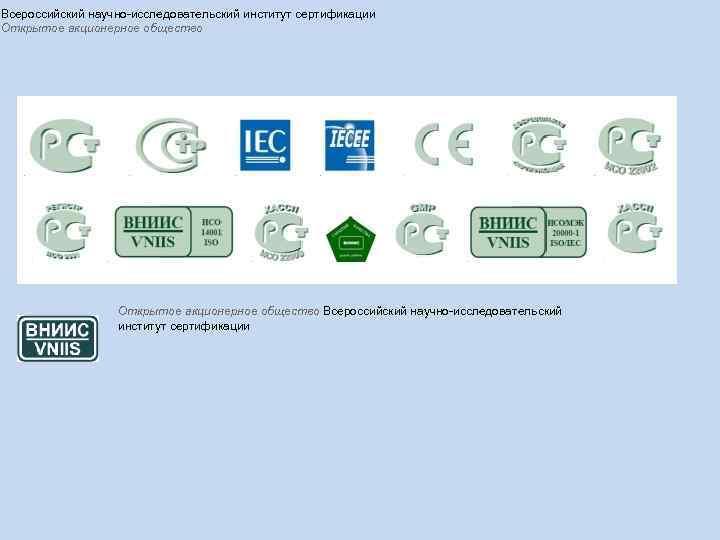 Всероссийский научно-исследовательский институт сертификации Открытое акционерное общество Всероссийский научно-исследовательский институт сертификации