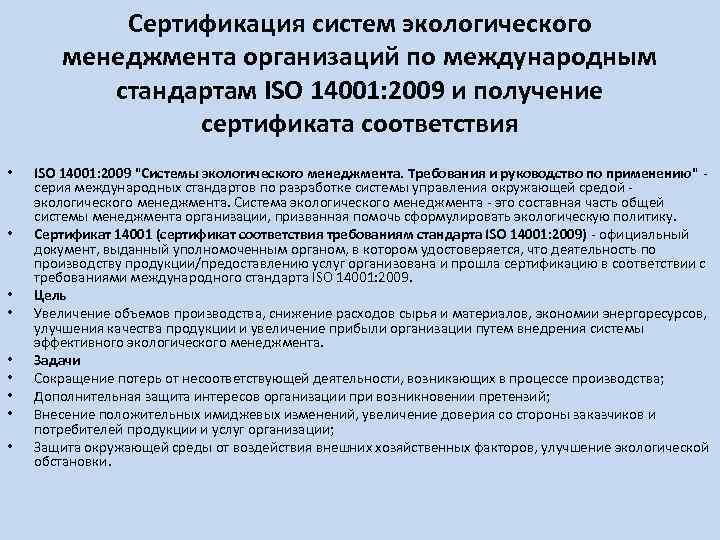 Сертификация систем экологического менеджмента организаций по международным стандартам ISO 14001: 2009 и получение сертификата