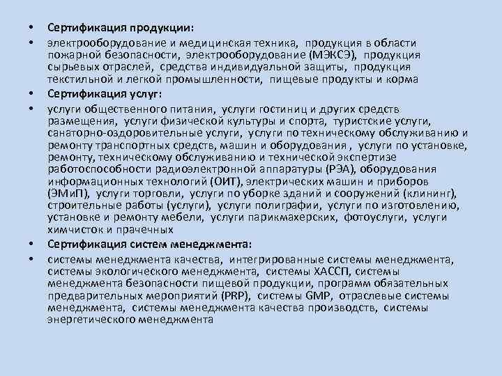 • • • Сертификация продукции: электрооборудование и медицинская техника, продукция в области пожарной