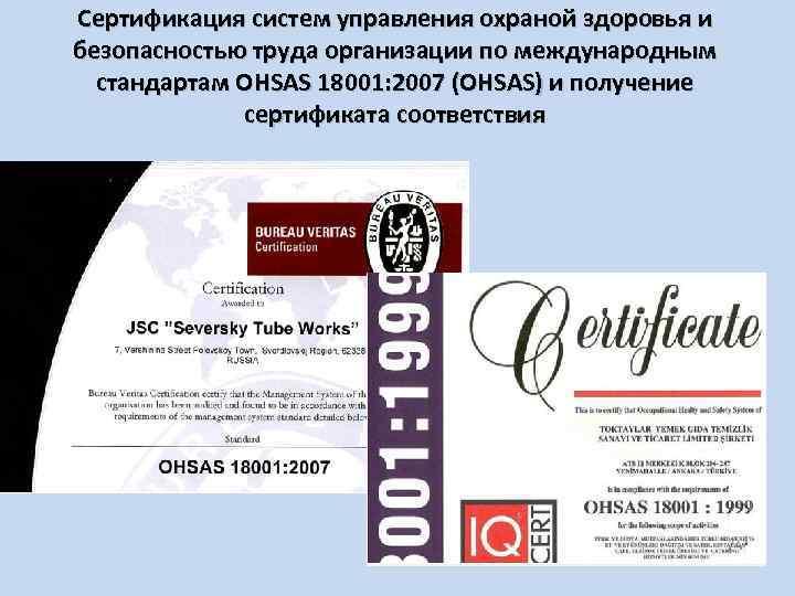 Сертификация систем управления охраной здоровья и безопасностью труда организации по международным стандартам OHSAS 18001: