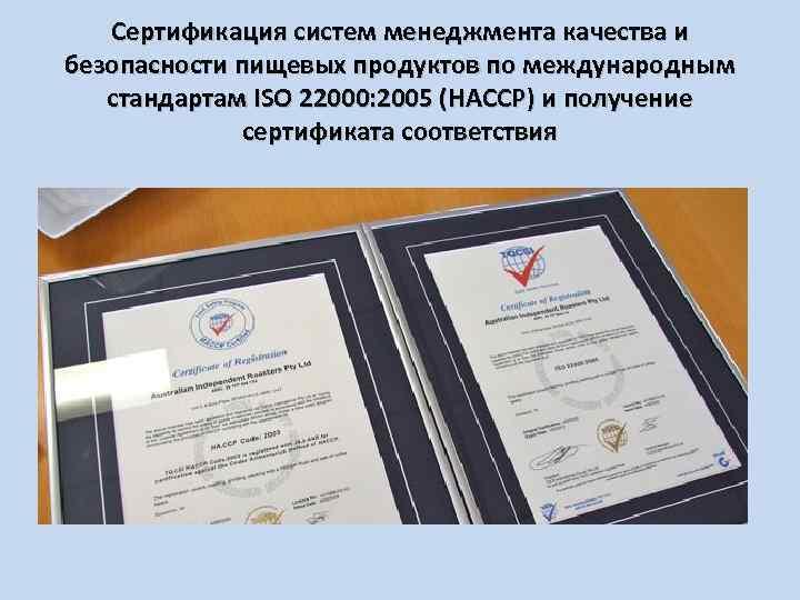Сертификация систем менеджмента качества и безопасности пищевых продуктов по международным стандартам ISO 22000: 2005