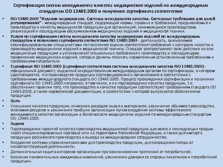 Сертификация систем менеджмента качества медицинских изделий по международным стандартам ISO 13485: 2003 и получение