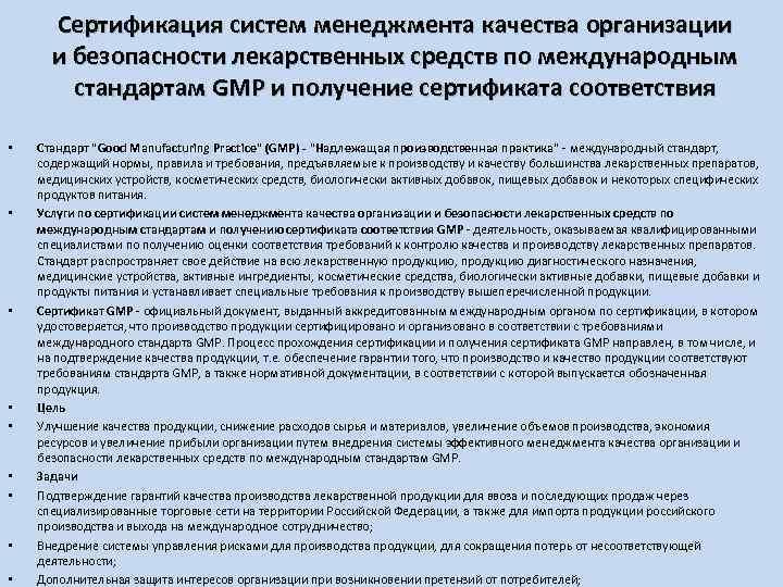 Сертификация систем менеджмента качества организации и безопасности лекарственных средств по международным стандартам GMP и