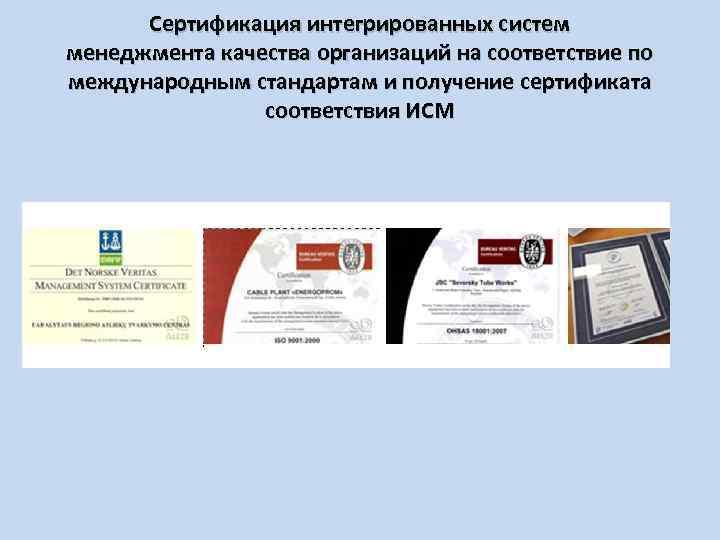 Сертификация интегрированных систем менеджмента качества организаций на соответствие по международным стандартам и получение сертификата