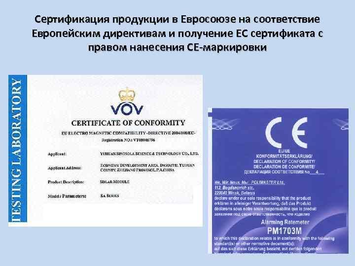 Сертификация продукции в Евросоюзе на соответствие Европейским директивам и получение ЕС сертификата с правом