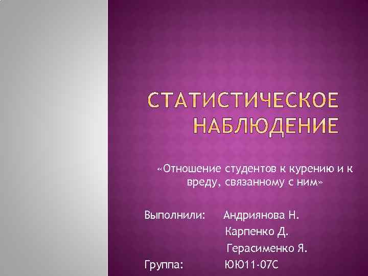 «Отношение студентов к курению и к вреду, связанному с ним» Выполнили: Группа: Андриянова