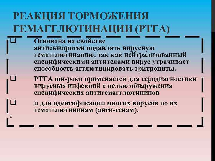 РЕАКЦИЯ ТОРМОЖЕНИЯ ГЕМАГГЛЮТИНАЦИИ (РТГА) q q Основана на свойстве антисыворотки подавлять вирусную гемагглютинацию, так