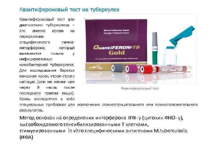 Quantiferon анализ крови из вены анализ крови спид