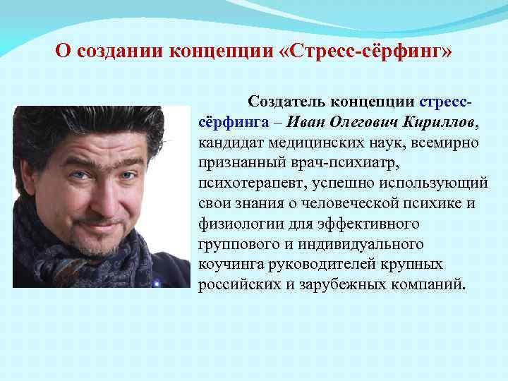 ИВАН КИРИЛЛОВ СТРЕСС СЕРФИНГ СКАЧАТЬ БЕСПЛАТНО
