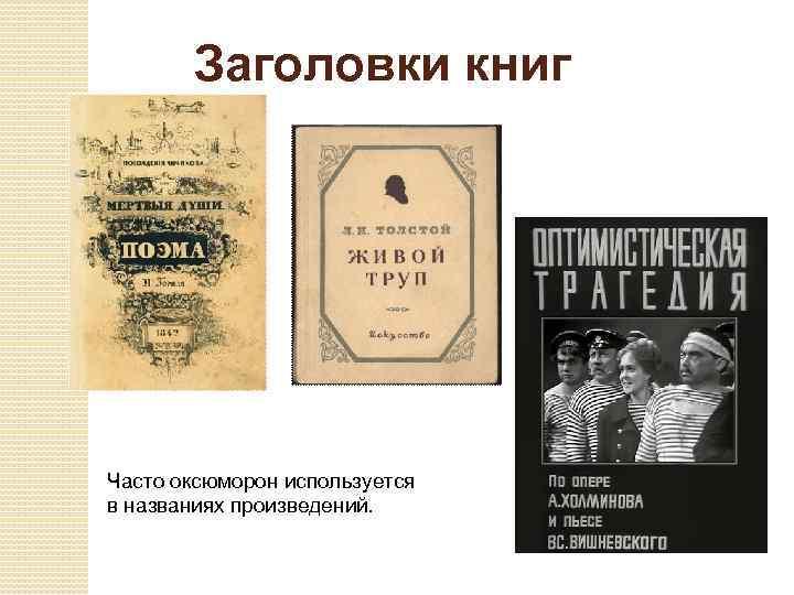 Заголовки книг Часто оксюморон используется в названиях произведений.